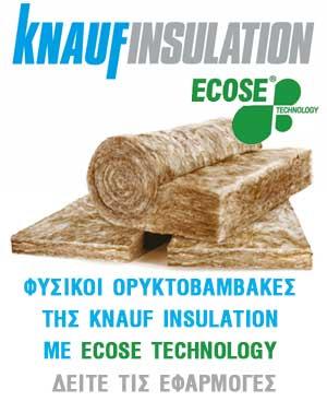 Φυσικοί Ορυκτοβάμβακες της Knauf Insulation